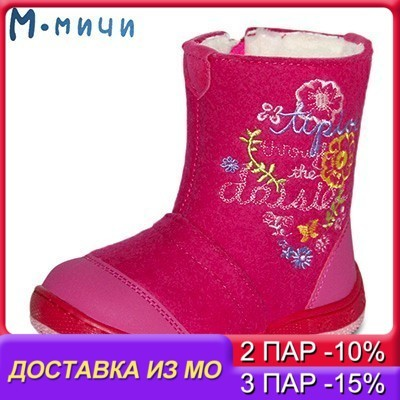 MMNUN Wool Felt Shoes High Quality Children Winter Boots for Girls Made of Sheepskin Snow Boots Baby Shoes Size 27-32 ML943