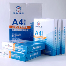 500 Sheets A4 full wood pulp photocopy paper sizes 70g printed white paper Manufacturers wholesale office paper scratch paper