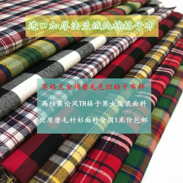US $33 67 |African Fabric Tecidos Tissus Au Metre Free Shipping Cotton Mill  In Scotland Wool Yarn Flannel Cloth Age Season Shirt Fabrics -in Fabric