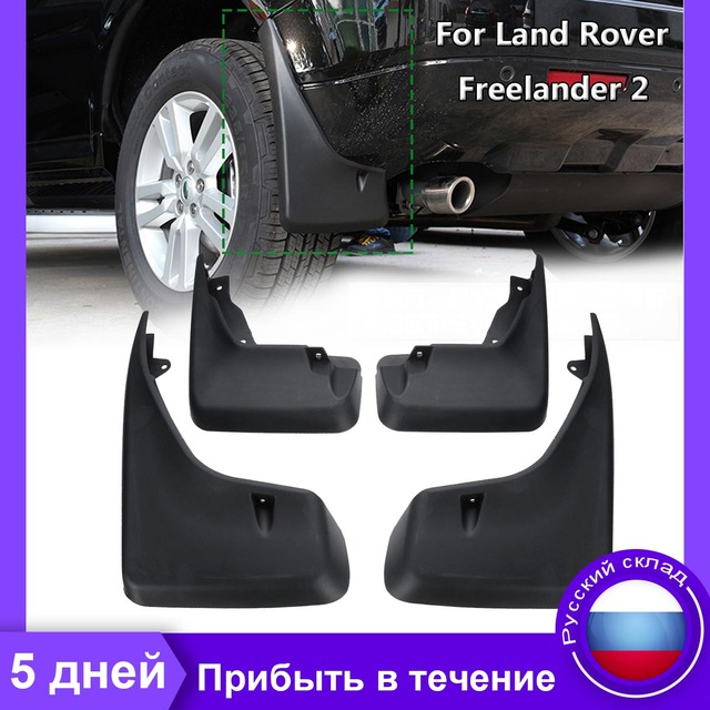 واقيات الطين للسيارة لاند روفر LR2 فريلاندر 2 2006 2015 واقيات الطين واقيات الطين واقيات الطين LR003322 LR003324