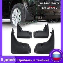 Брызговики для автомобиля Land Rover LR2 Freelander 2 2006 2015, брызговики, брызговики LR003322 LR003324