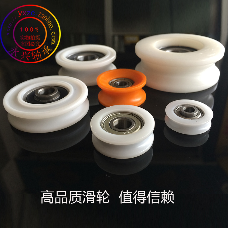 Groove 608 Package Bearing POM Rubber Tire Rolling Wheel U Bearing Doors And Windows Pulley Sliding Door Nylon Concave Geneva