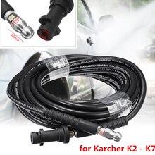 10 м шланг для очистки воды высокого давления для Karcher k2-k7 мойка автомобиля очиститель трубы высокого давления очиститель