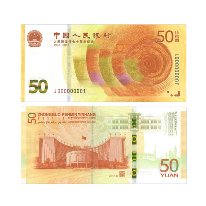 70th Ann Issuance of Renminbi 2018 China 50 Yuan UNC Commemorative Banknote