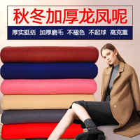 2018 Real Promotion Free Shipping Qiu Dong Thickening Grind Phoenix Mao? Imitation Cashmere Fabrics Coat Clothing Fabric Cloth