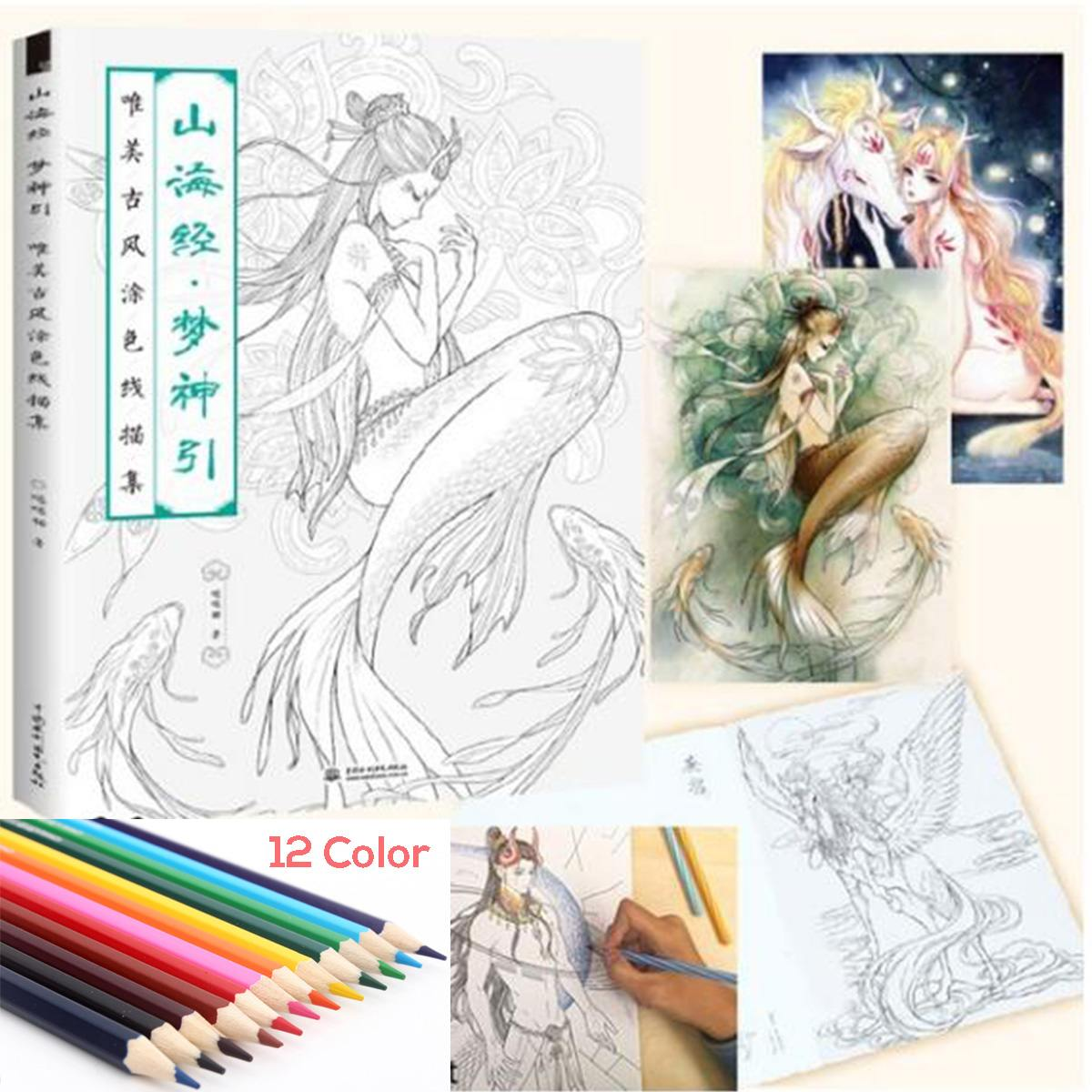 Coloring Book Line Sketch Drawing Textbook Chinese Ancient Beauty Painting Book Adult Kids Anti Stress + 12PCS Coloring PencilsColoring Book Line Sketch Drawing Textbook Chinese Ancient Beauty Painting Book Adult Kids Anti Stress + 12PCS Coloring Pencils