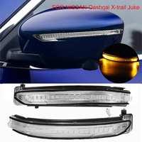 Car Pair LED Wing Mirror Indicator Lens Turn Light Signal Lamp For Nissan Juke F15 SUV Qashqai J11 SUV X Trail T32 ATV/SUV