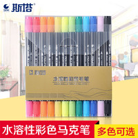 48 colour Sta Starr 3110 Ability In Swimming Cartoon Both Soft Head Marc Hand Sheath Of A Dress Water Soluble Pen