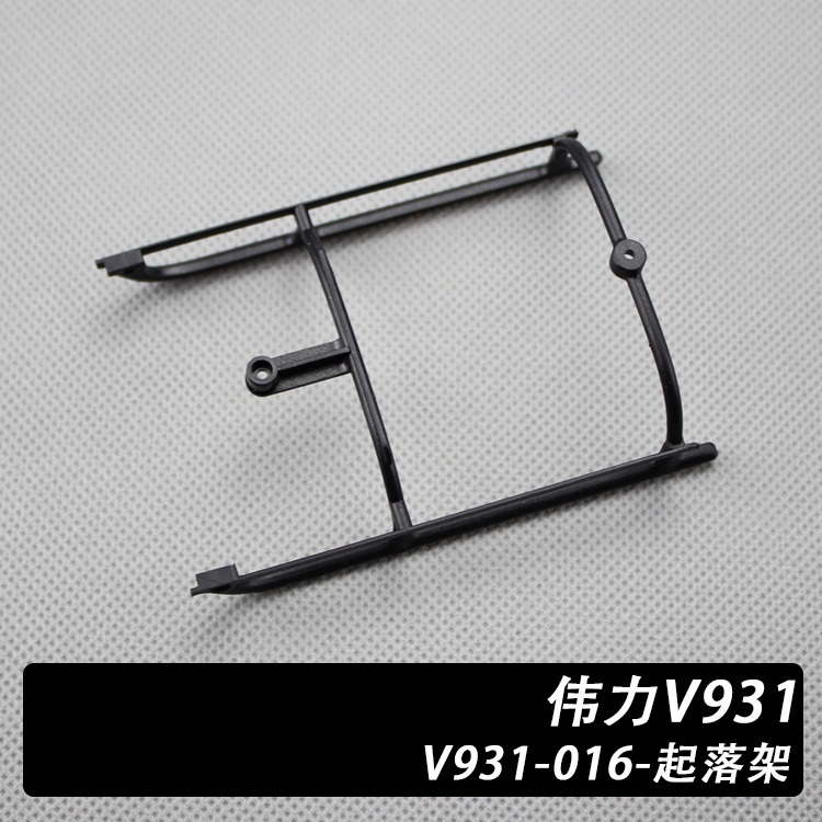 Landing Skid For XK K123 WLtoys V931 RC Helicopter Spare Parts Accessories V931-016 XK.2.K123.016