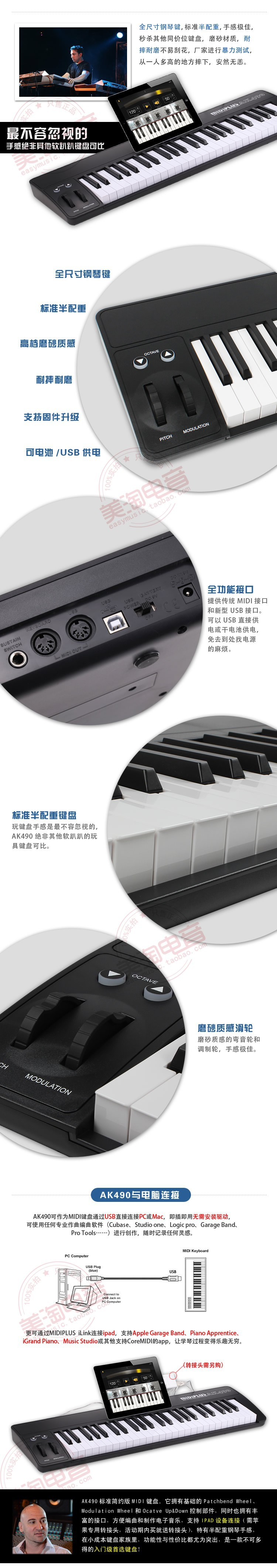 Midiplus AK490 brief 49 Key USB IPAD Midi Keyboard For /PC