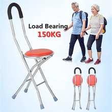Складная трость для ухода за пожилыми людьми, 2 в 1, стул с четырьмя ножками до 150 кг, регулируемый тростниковый стул, переносное сиденье, костыль