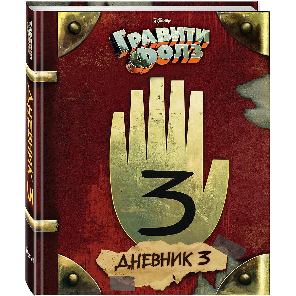 Libri EKSMO 6878161 bambini istruzione enciclopedia alfabeto dizionario libro per il bambino MTpromo