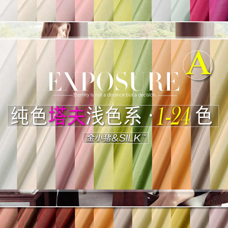 Silk taffeta fabric solid color high-end silk fabric can do cashmere lining light-colored silk fabric