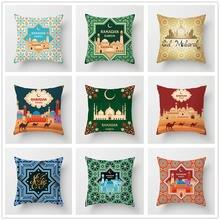 Мусульманский фестиваль Рамадан kareem чехлы на подушки для