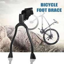 Стабильный сплав с двумя ножками для крепления в центре велосипеда, велосипедная стойка для 19-28 дюймов, для езды на велосипеде, черный велосипед, Сменные аксессуары для ремонта