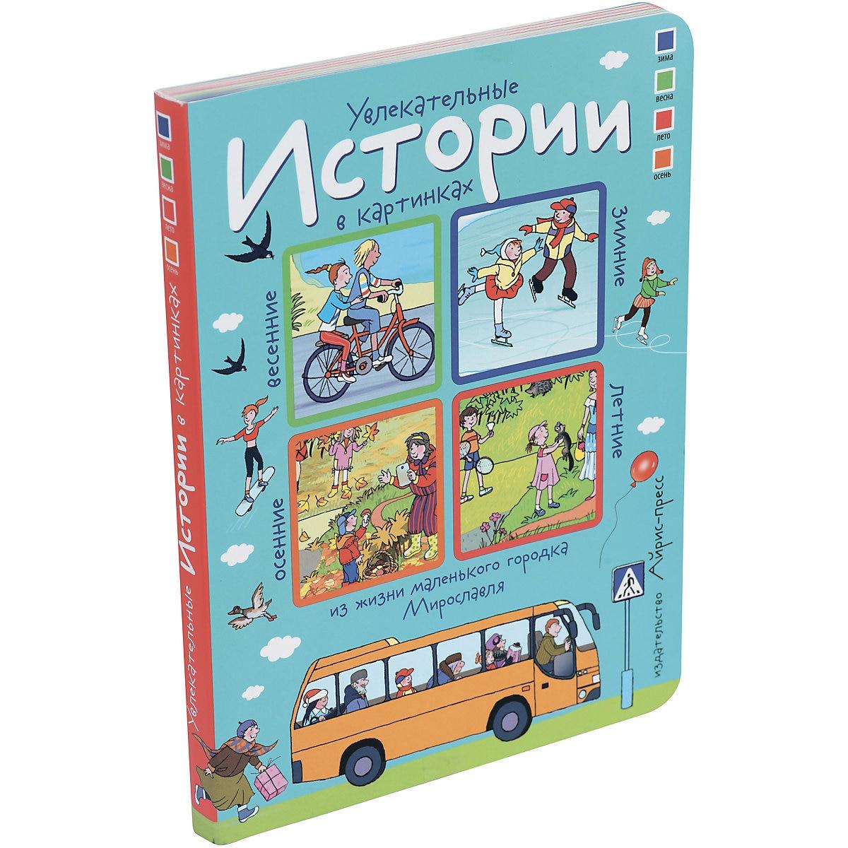 Книга с картинками Из жизни маленького городка Мирославля Увлекательные истории в картинках