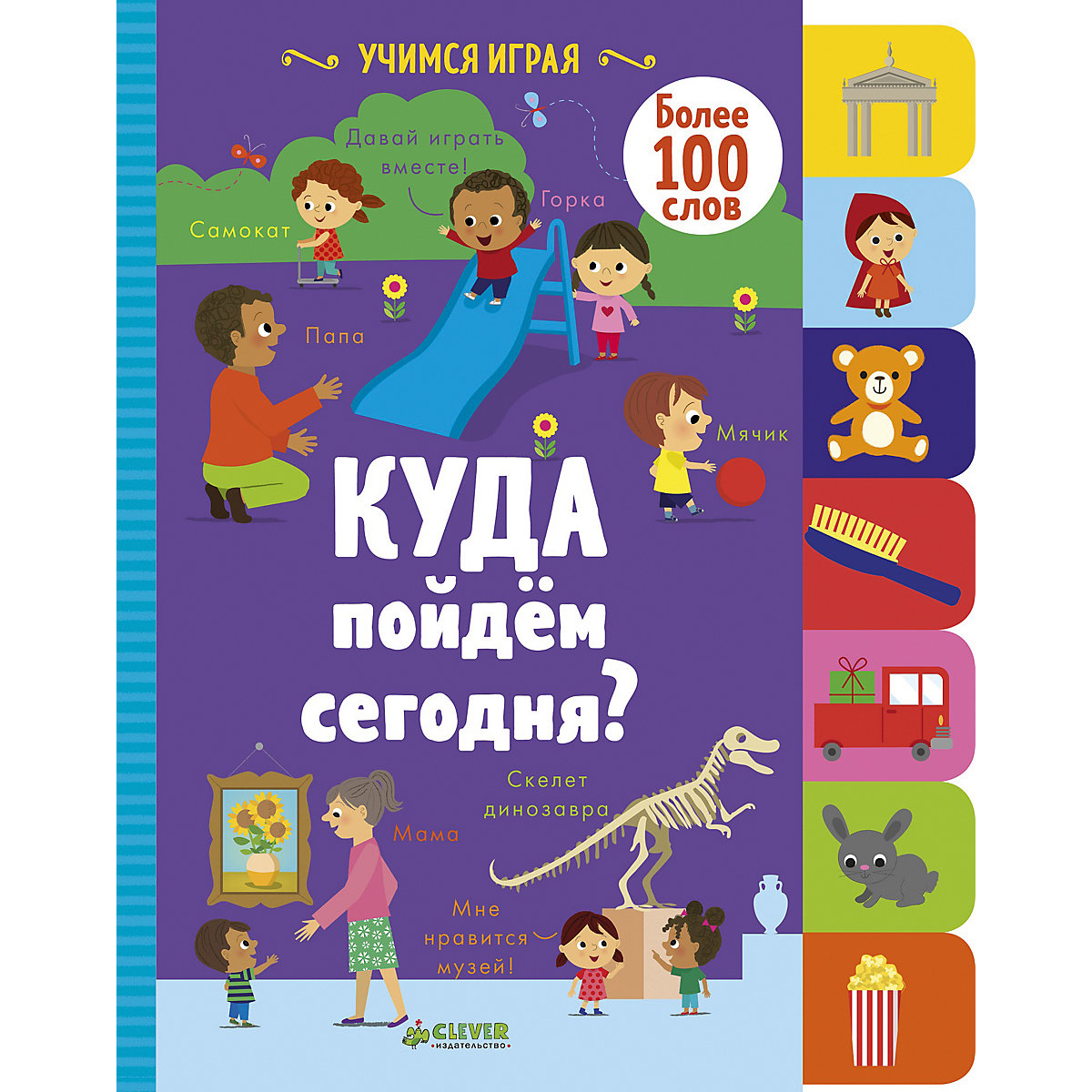 Books CLEVER 8303218 Children Education Encyclopedia Alphabet Dictionary Book For Baby MTpromo