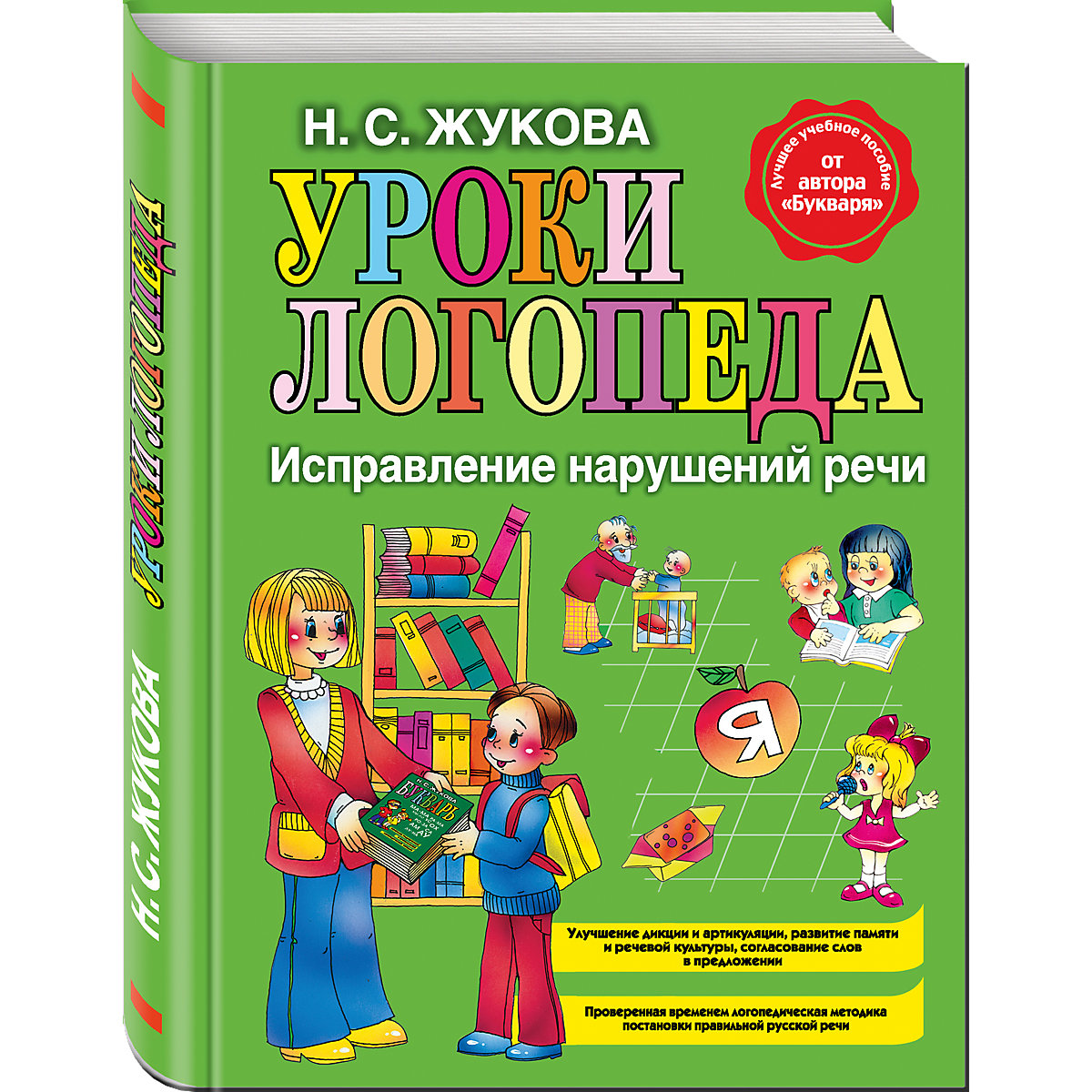 Books EKSMO 3665180 Children Education Encyclopedia Alphabet Dictionary Book For Baby MTpromo