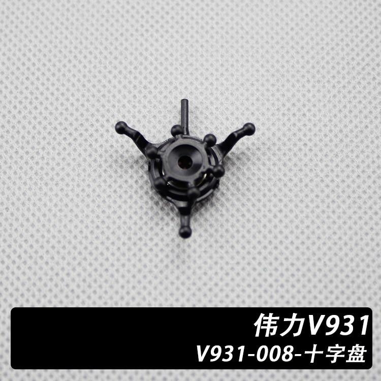 Swashplate для Wltoys V931 / XK K123 фотоаксессуары Запчасти для радиоуправляемого вертолета XK.2.K123.008
