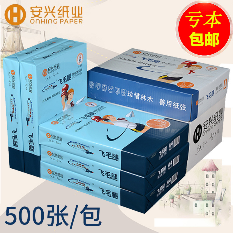 Купить с кэшбэком 1000 sheets of A4 office photo paper inkjet writing wood pulp 80g/70g copy paper double-sided printing 2500 sheets in a FCL