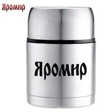 Термос ЯРОМИР ЯР-2040М 500 мл, универсальный термос предназначен для хранения напитков, первых и вторых блюд