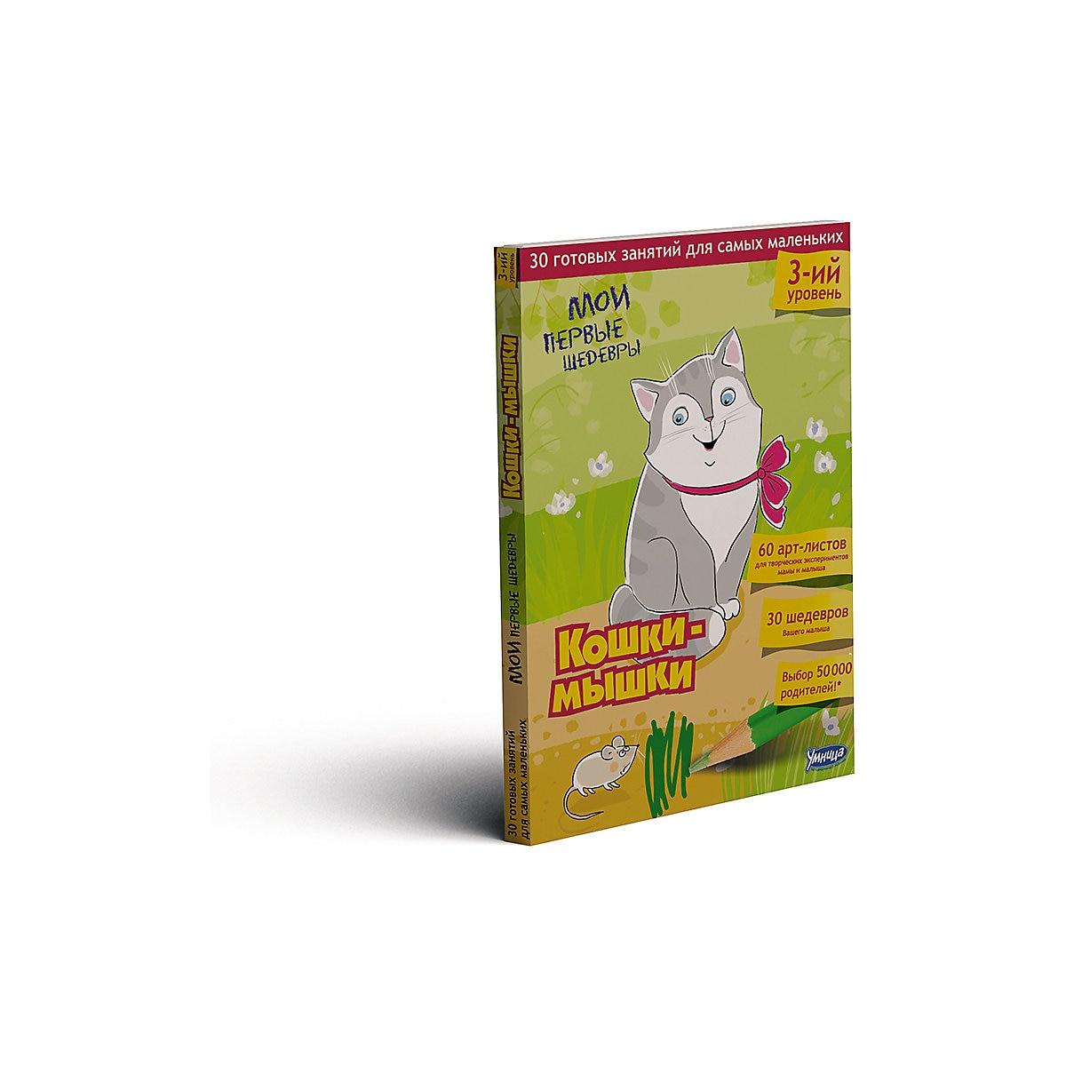 UMNITSA Books 4200824 MTpromo