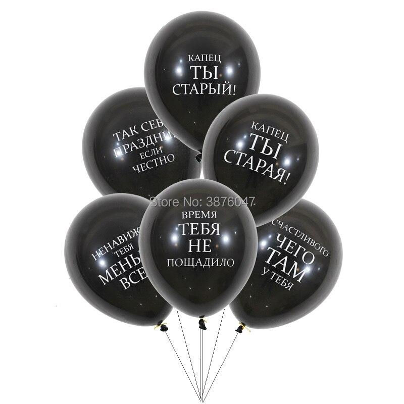 9 pçs/lote abusivo letras russas impresso balões decorações da festa de aniversário balões brancos bacharel partido globos bolas engraçadas