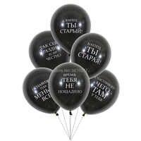 9 teile/los offensive luftballons weiß russische buchstaben gedruckt luftballons party dekorationen geburtstag bachelor party globos lustige bälle