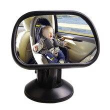 Регулируемый Зеркало для детского автомобиля Детская безопасность заднего сиденья вид сзади интерьер Детский Монитор обратный стульчики Детские зеркал