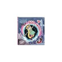 Книжка с наклейками. Звёздная принцесса и силы зла 500 наклеек для разных миров