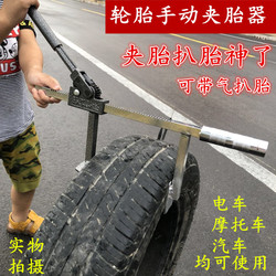 Máquina de desmontaje de neumáticos, cambiador de neumáticos al vacío, operación Manual, máquina de cambio de neumáticos, máquina de eliminación de neumáticos 1202