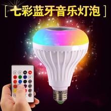 Интеллектуальная Bluetooth музыкальная лампочка светодиодная цветная Bluetooth Колонка лампа E27 Беспроводная с пультом дистанционного управления звуковая лампочка лампа