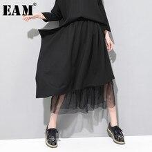 [EAM] 2019 春夏新作高弾性ウエスト黒メッシュ不規則なスプリットジョイント半身スカート女性ファッション潮 JR073