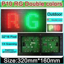 DIY LED تسجيل P10 RG في الهواء الطلق مزدوج اللون LED لوحة ، عالية السطوع 16*32 بكسل شاشة LED وحدات