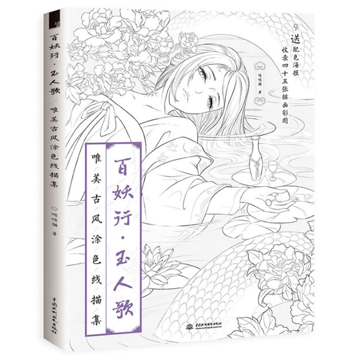 Chinese Coloring Books For Adults Kids Classical Comic Hand-painted Drawing Book Line Sketch Drawing Textbook Relax Stress