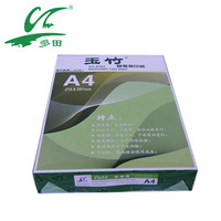 280 sheets a4 printing paper copy paper economical office paper 80g