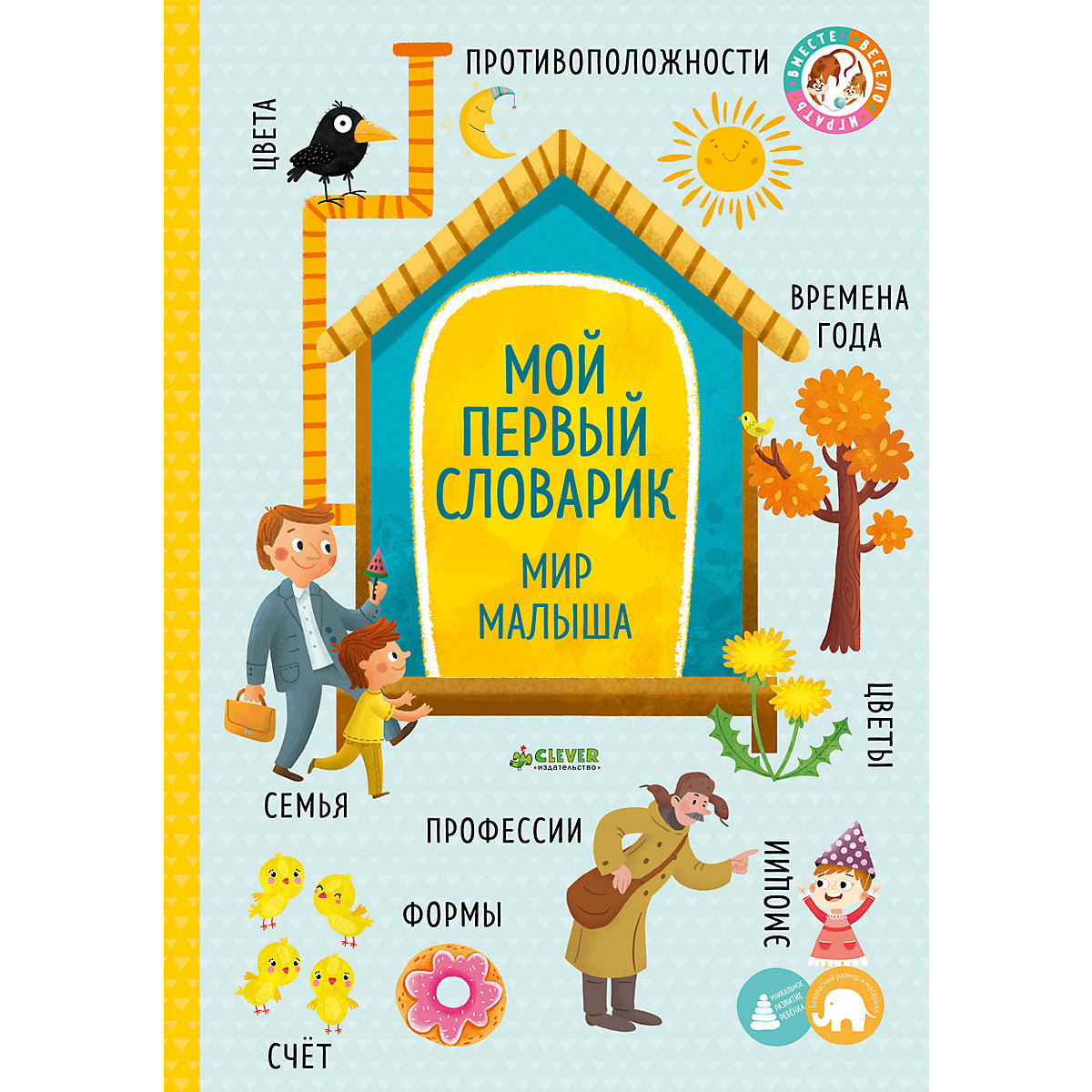 Books CLEVER 7940280 Children Education Encyclopedia Alphabet Dictionary Book For Baby MTpromo