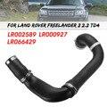 Интеркулер турбо труба шланг Труба для Land Rover Freelander Mk2 2 2 TD4 2006-2014 LR002589 LR066429 LR000927