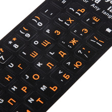 Russe Orange lettres clavier couverture autocollant protecteur pour 10-17 'ordinateur portable PC(China)