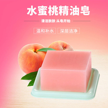 Peach handmade soap 100g 100% natural hand skin cleansing wash Hair Acne Treatment Shrink Pore Face Care
