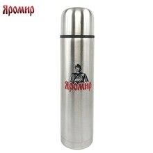 Термос ЯРОМИР ЯР-2011M 1000 мл, с узкой горловиной предназначен для хранения горячих и холодных напитков