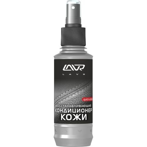 Air Conditioning for skin восстанавливающий LAVR Leather Revitalizing Conditioner 185 ml 1l rotary vane single stage mini vacuum pump for air conditioning