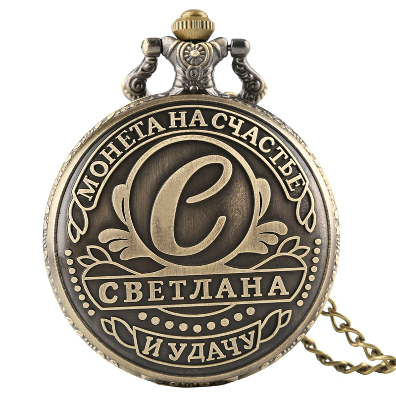 Russian Name Coins Bronze Plated Coin Copy Svetlana Souvenir Metal Craft Coins USSR Ruble Replica Quartz Pocket Watch Collection