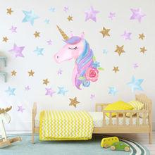 HOT Fantasy Unicorn Stars Rainbow Wall Sticker Girls Bedroom Decal Art DIY Nursery Home Decor