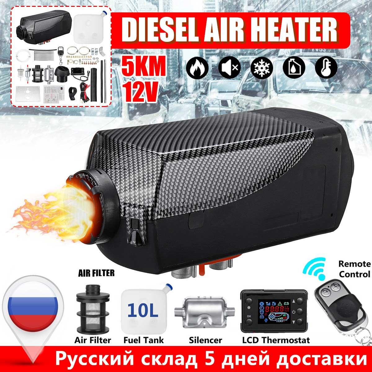 12 V 5000 W Padrão De Carbono Aquecedor do carro Ar Diesel Aquecedor De Combustível Tanque Único Furo Com Controle Remoto Silencioso 10L 5Kw para Caminhões Barcos Etc