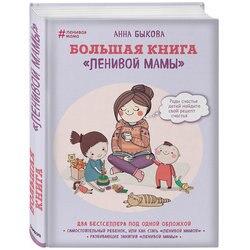 Boeken EKSMO 7367696 kinderen onderwijs encyclopedie alfabet woordenboek boek voor baby MTpromo