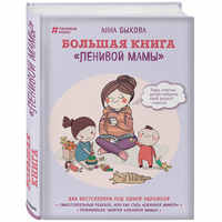 Books EKSMO 7367696 children education encyclopedia alphabet dictionary book for baby MTpromo