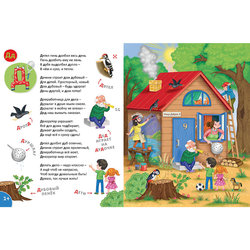 ROBINS Boeken 4967225 boek voor kinderen lezen leren schoolbenodigdheden