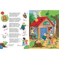 ROBINS Books 4967225 book for children to read learn school supplies