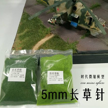 diy 5mm Grass powder sand table architectural landscape outdoor scene platform simulation turf lawn handmade material